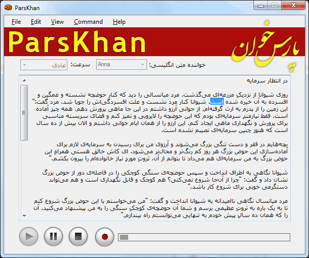 http://parskhan.aftab.cc/img/parskhan_screenshot.png